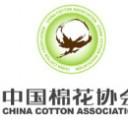 中国棉花协会